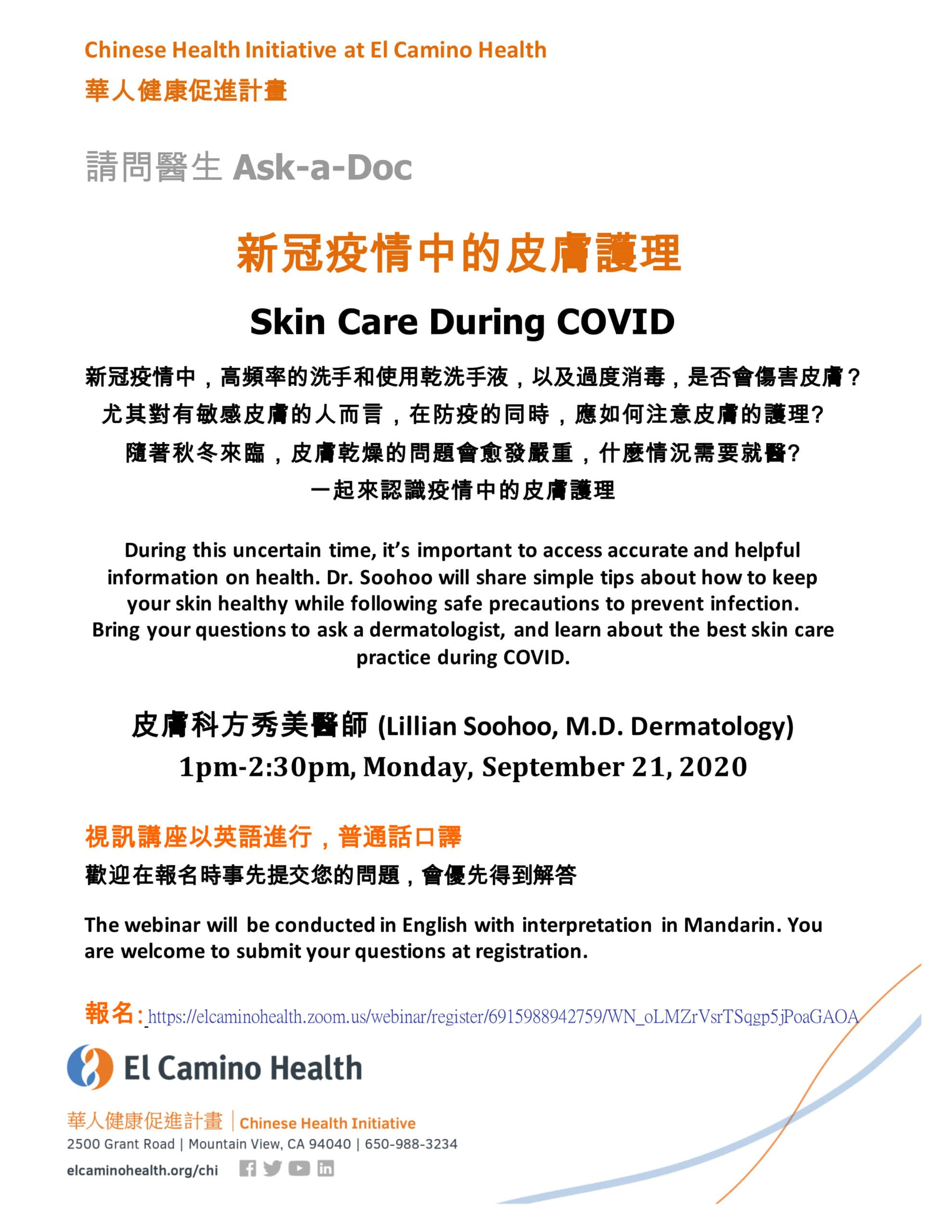 ask a doc skin care during covid webinar flyer scaled 1